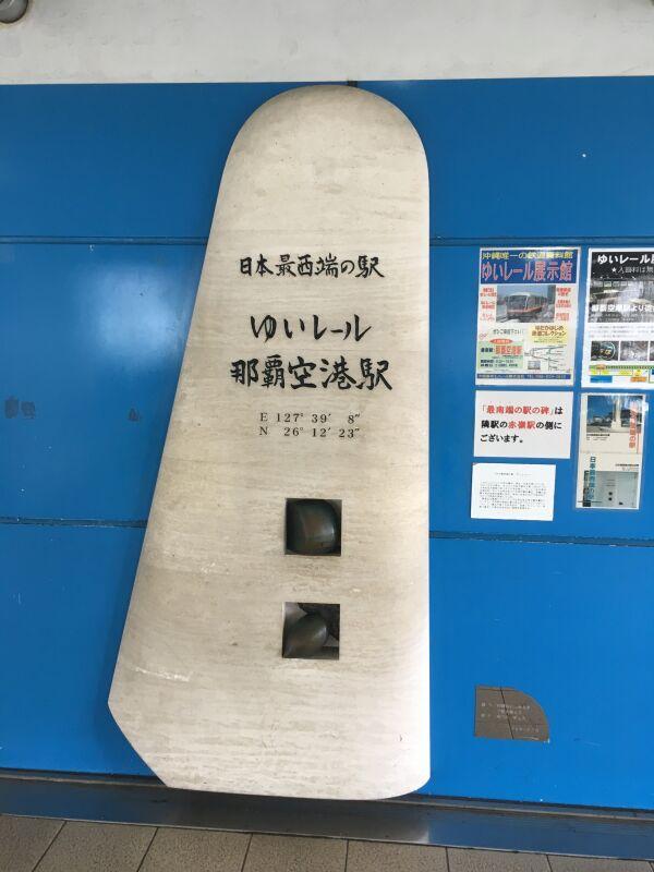 日本最西端の駅、ゆいレール那覇空港駅
