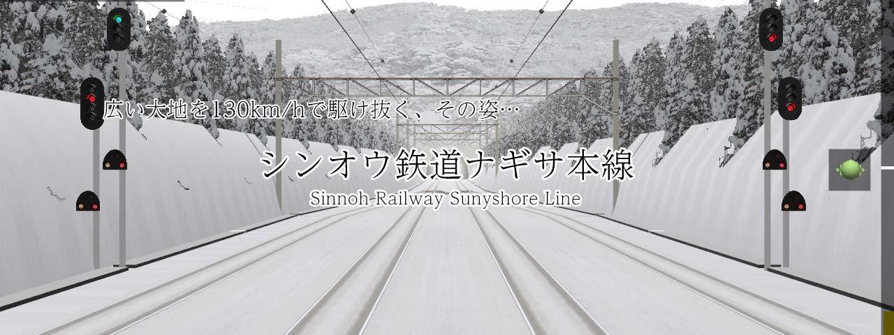 Sinnoh-Line