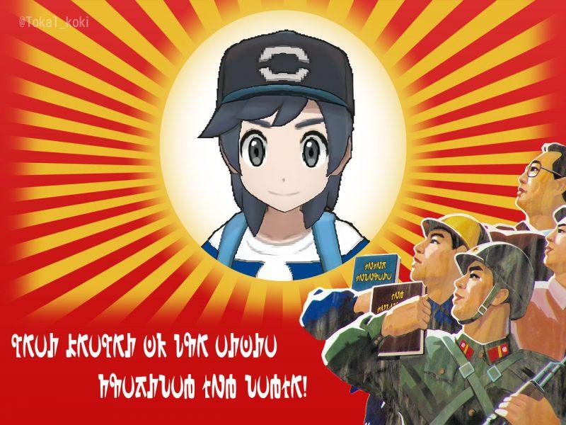 ヨウくん_某共和国プロパガンダ風画像