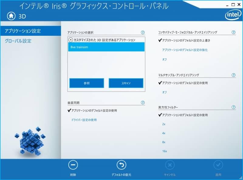 Intel Iris グラフィックスコントロールパネル設定画面