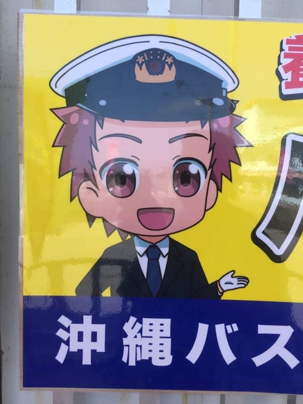 沖縄バスの営業所にある看板