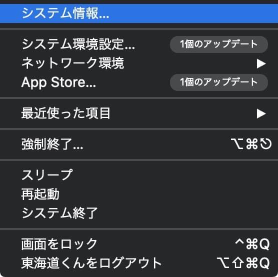 アップルのメニューからシステム情報をクリック